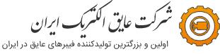 عایق الکتریک ایران